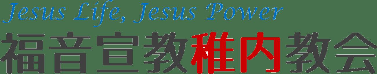 福音宣教稚内教会